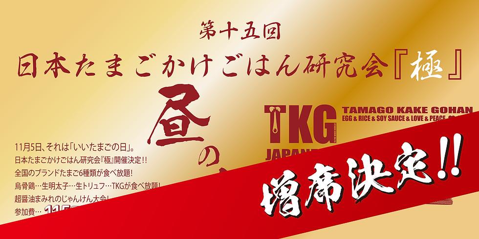 【増席】第15回 日本たまごかけごはん研究会『極』【昼の部】