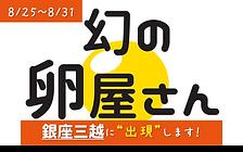 202108_銀座三越.png