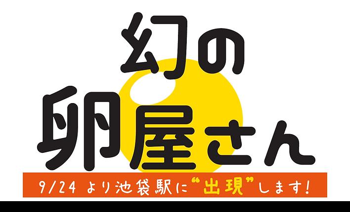 幻の卵屋さん池袋駅.png