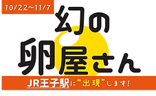 202110_王子駅.png