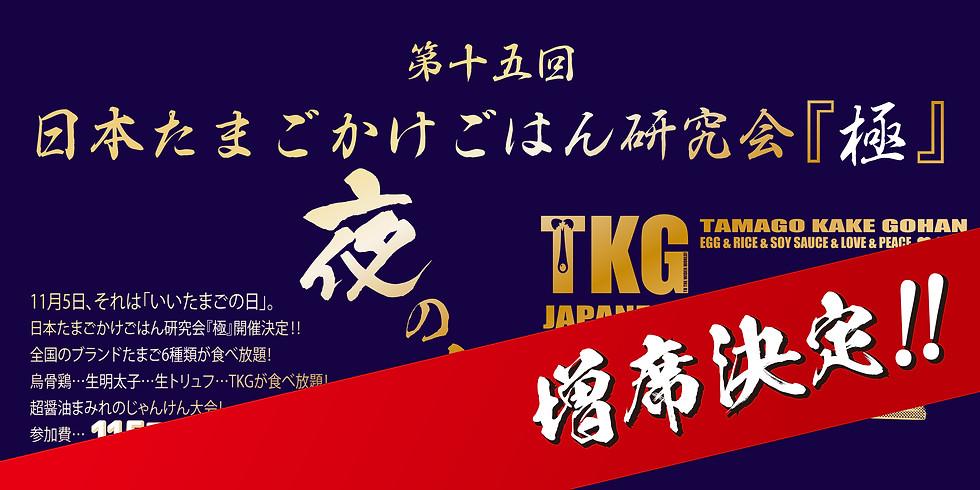 【増席】第15回 日本たまごかけごはん研究会『極』【夜の部】
