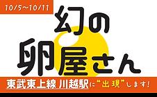 202110_川越駅.png
