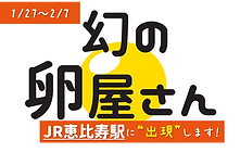 202101_JR恵比寿駅.png