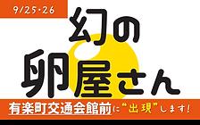 202109_有楽町交通会館.png