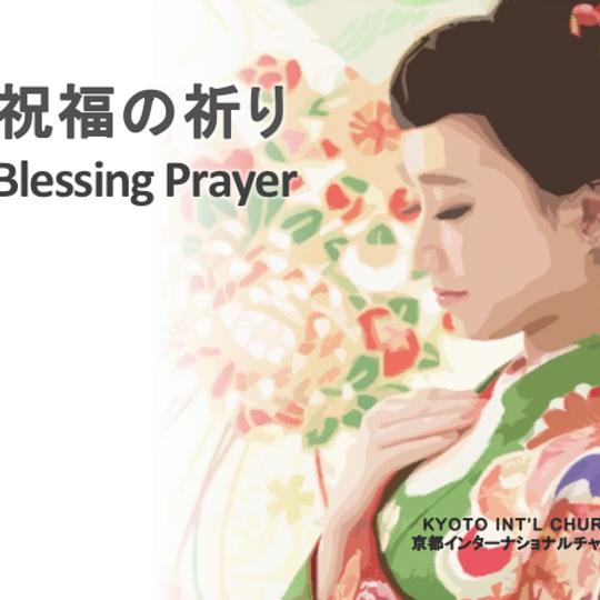 Adult blessing prayer