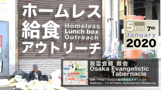 7th January  Homeless Lunch box Outreach