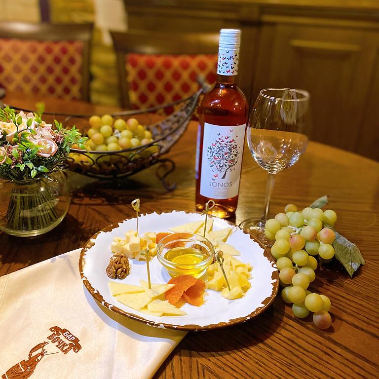 К каждой бутылке вина, в подарок ассорти элитных сыров!