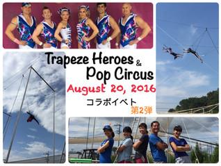 Trapeze Heroes+Pop Circus コラボイベント第二弾