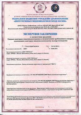 сертификат вкладыш.jpg