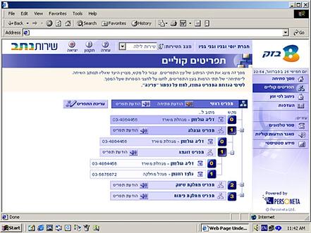 Bezeq Web App