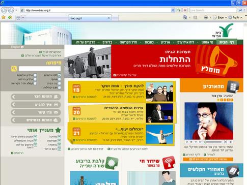 Beit Avihay Website