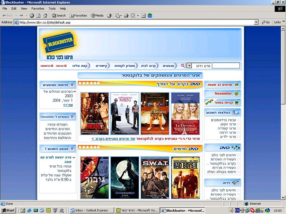 Blockbuster Website