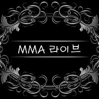 MMA 라이브