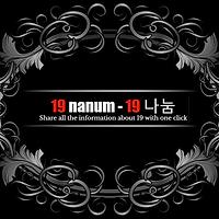 19Nanum - 19나눔