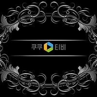19나눔 - 쿠쿠티비