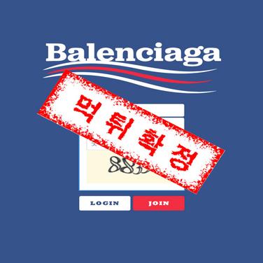 발렌시아(Balenciaga)