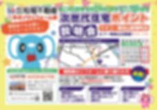 あるゾウリフォーム館ヤオコーイベント.jpg