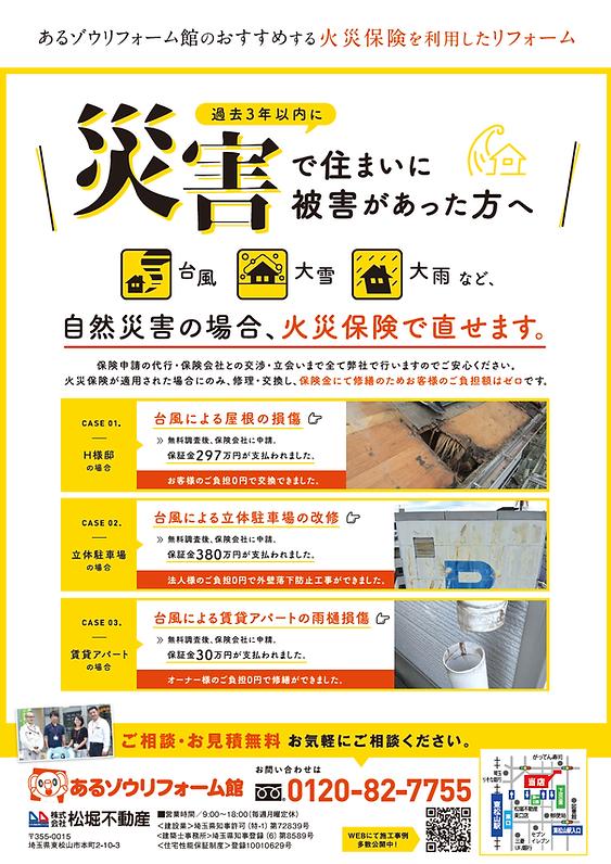 202008_kasaihoken_01.png