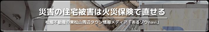 kasaihoken-btn01-01.png