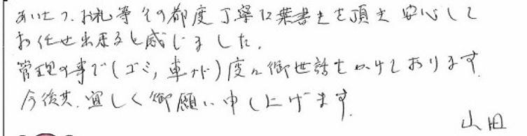 あるゾウリフォーム館 塗装のリフォーム アパート パストラルコート お客様の声.