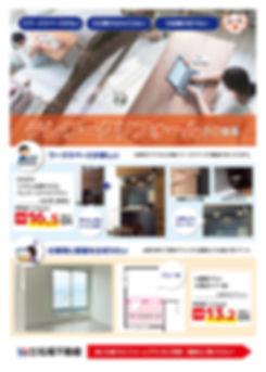 202006_telework_01_web.jpg