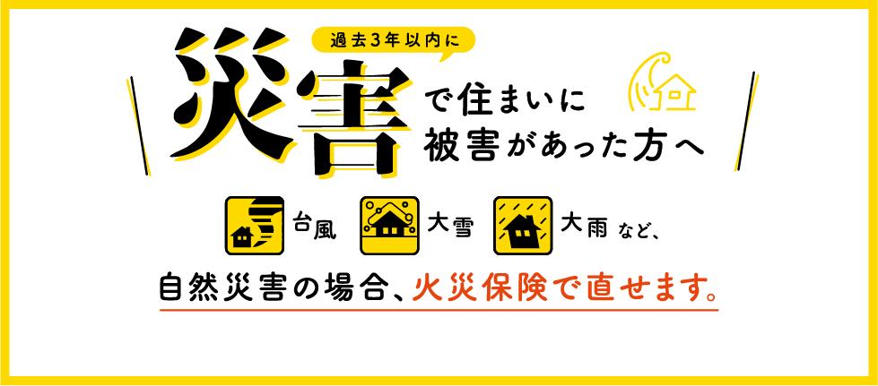 top_kasaihoken02-01.png