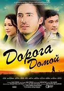 POSTER_Doroga Domoy.jpg