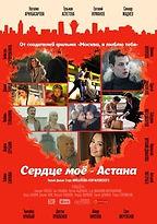 My Heart - Astana