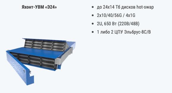 Яхонт-УВМ Э24 на базе микропроцессора Эльбрус-8С