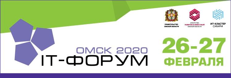 V Международный IT-форум в г. Омск
