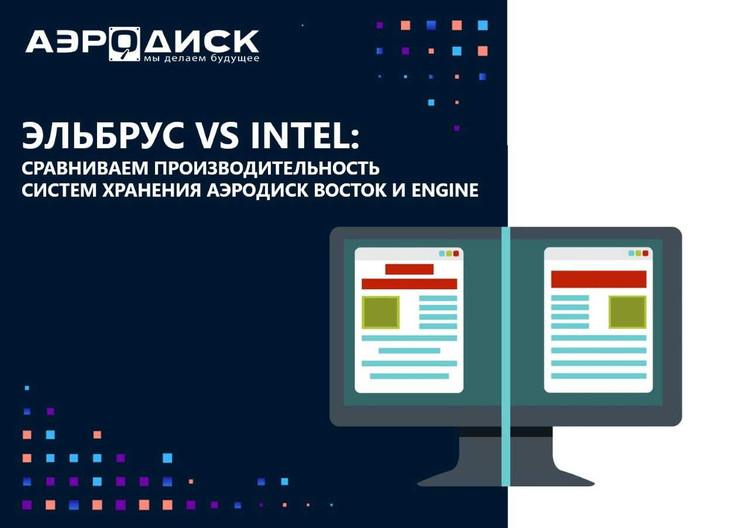 """СХД Аэродиск Восток на """"Эльбрусе"""" vs. СХД Аэродиск Engine на Intel"""