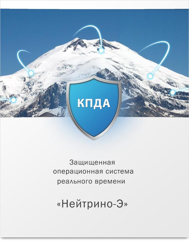 ЗОСРВ «Нейтрино» 2016 года прошла сертификацию ФСТЭК России.
