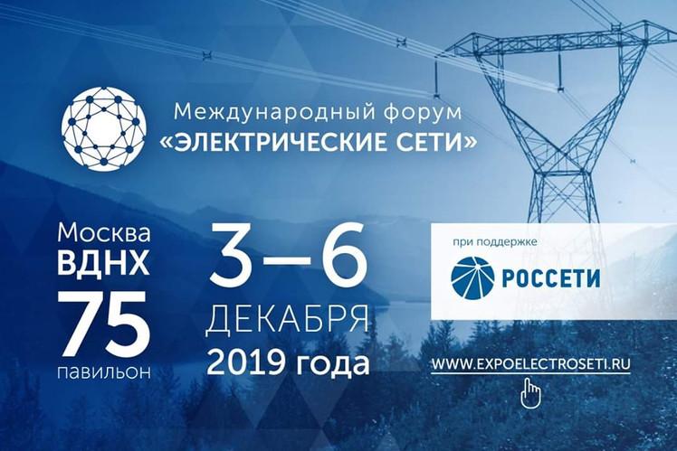 """Эльбрусы на международной выставке """"Электрические сети"""""""