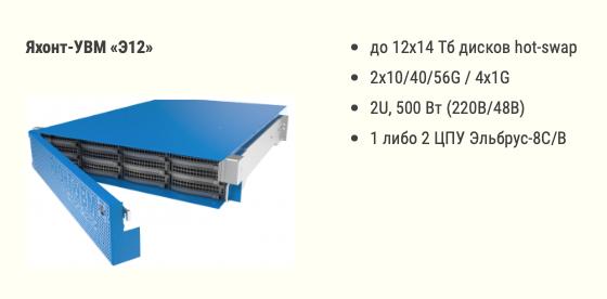 Яхонт-УВМ Э12 на базе микропроцессора Эльбрус-8С