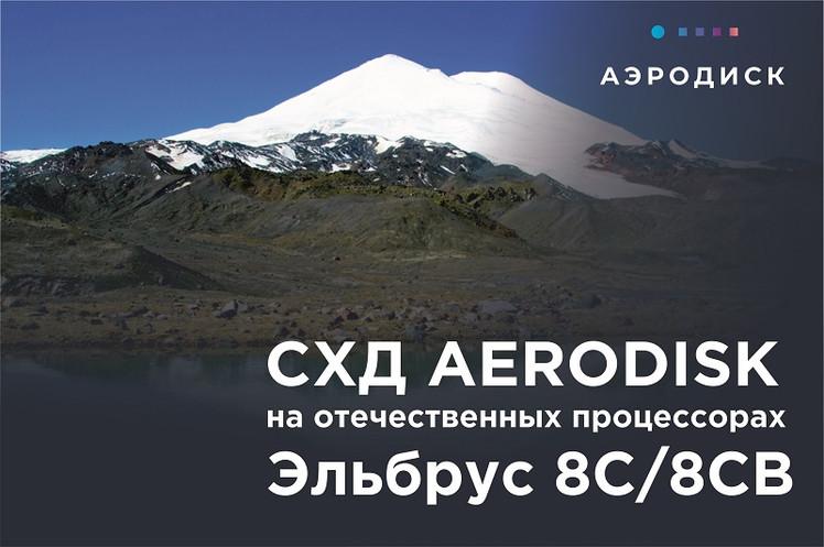 СХД AERODISK на отечественных процессорах Эльбрус 8С/8СВ