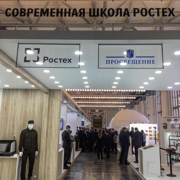 «Ростех» внедрил систему «Цифровая школа» в 350 российских учебных учреждениях