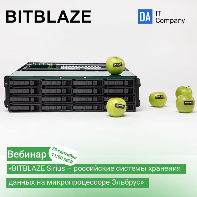 Вебинар «BITBLAZE Sirius – российские системы хранения данных на микропроцессоре Эльбрус»