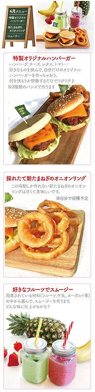 4月メニューまとめ_モバイル.jpg