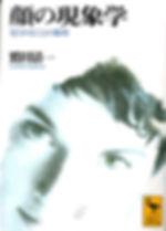 12_顔の現象学表紙のコピー.jpg