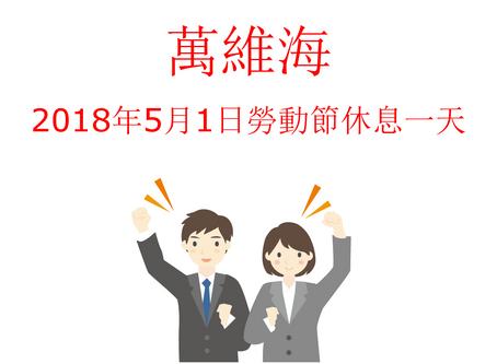 2018年5月1日勞動節休息一天