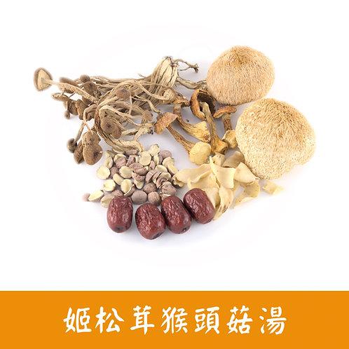 姬松茸猴頭菇湯