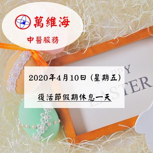 2020年04月10日(星期五)復活節假期休息一天。