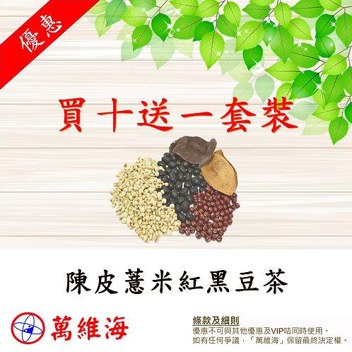 套裝 陳皮薏米紅黑豆茶