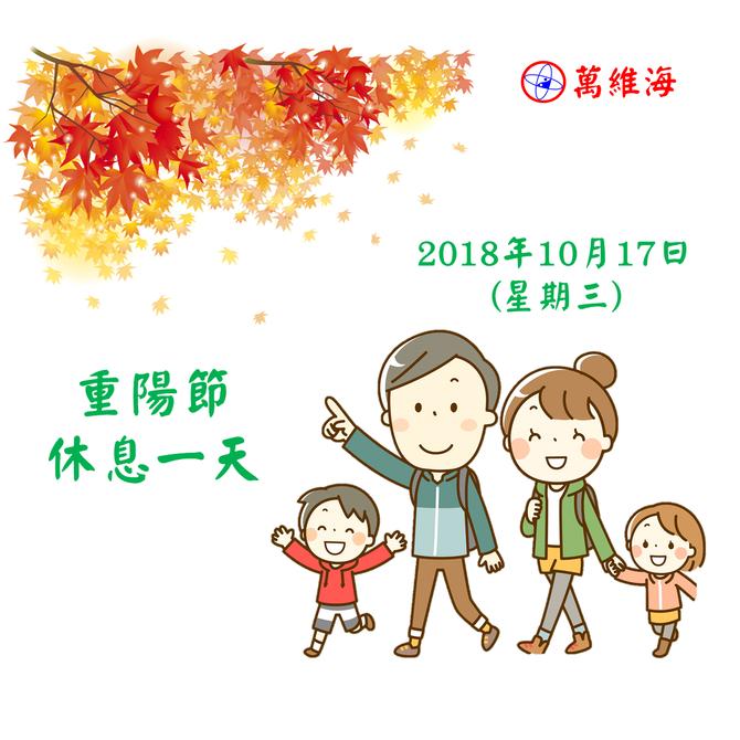 2018年10月17日(星期三)重陽節,休息一天。