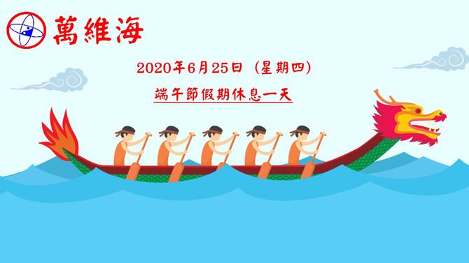 2020年06月25日(星期四)端午節假期休息一天。