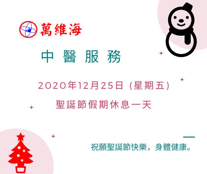 2020年12月25日聖誕節 (星期五)休息一天