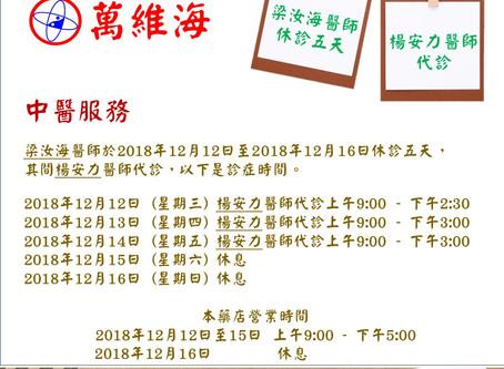 梁汝海醫師於2018年12月12日至2018年12月16日休診五天,其間楊安力醫師代診。