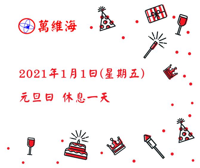 2021年1月1日(星期五)元旦日,休息一天。