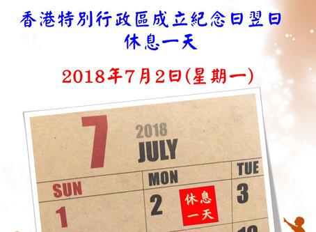 香港特別行政區成立紀念日翌日休息一天