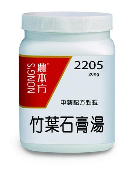 竹葉石膏湯 Zhu Ye Shi Gao Tang